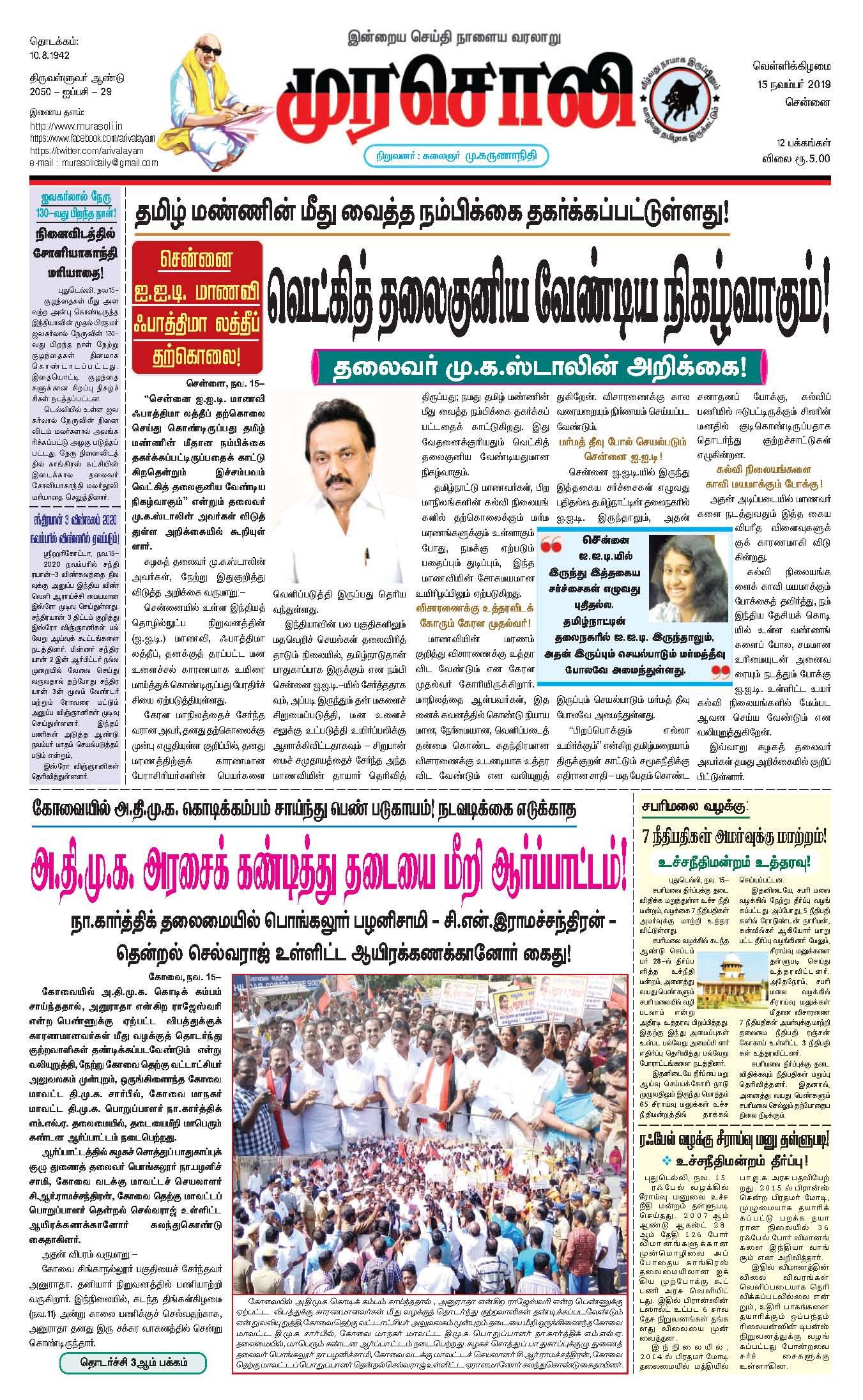 General Front Page